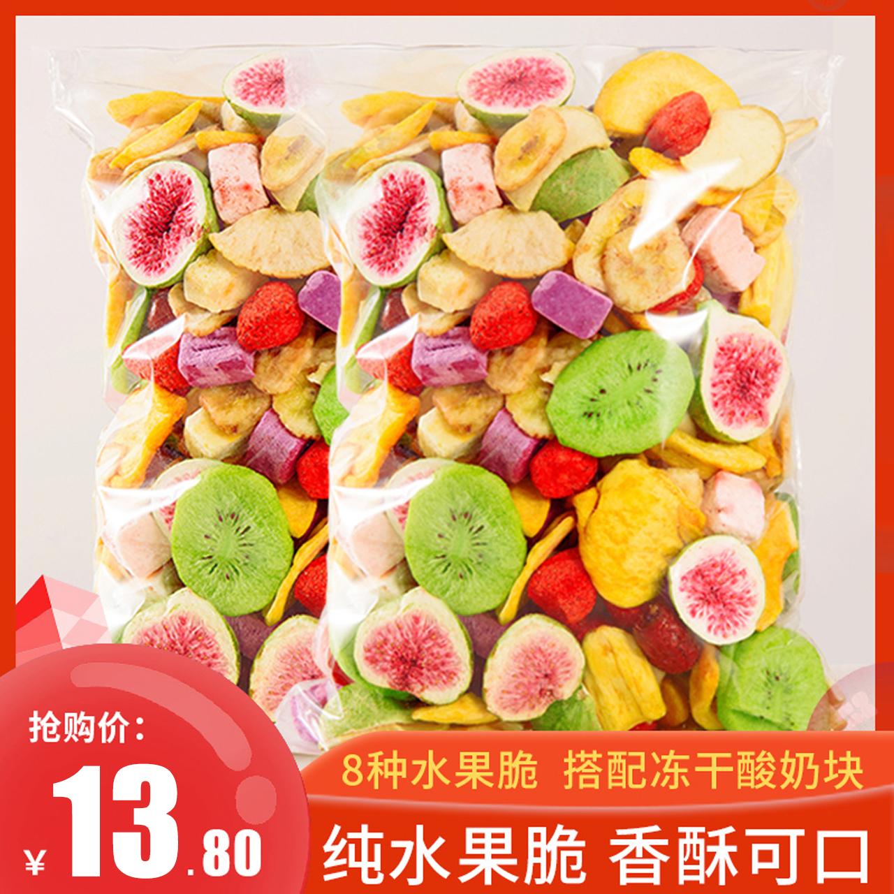 综合水果干果蔬脆片水果冻蔬果干