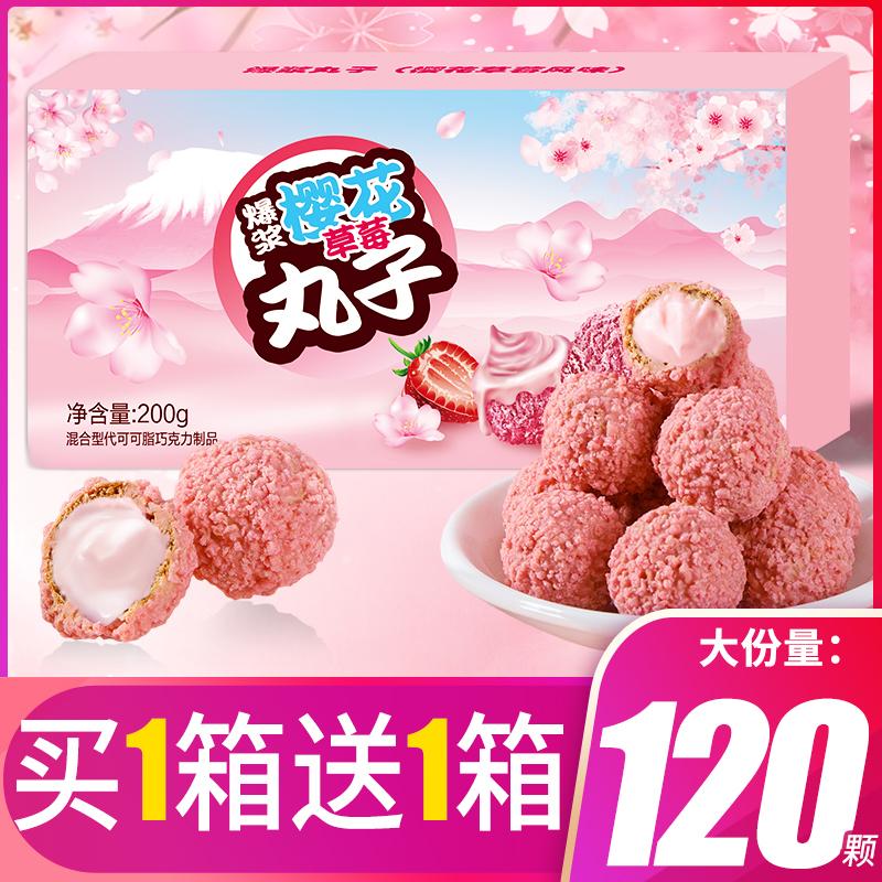 樱花草莓爆浆曲奇小丸子零食小吃休闲食品网红爆款巧克力夹心饼干