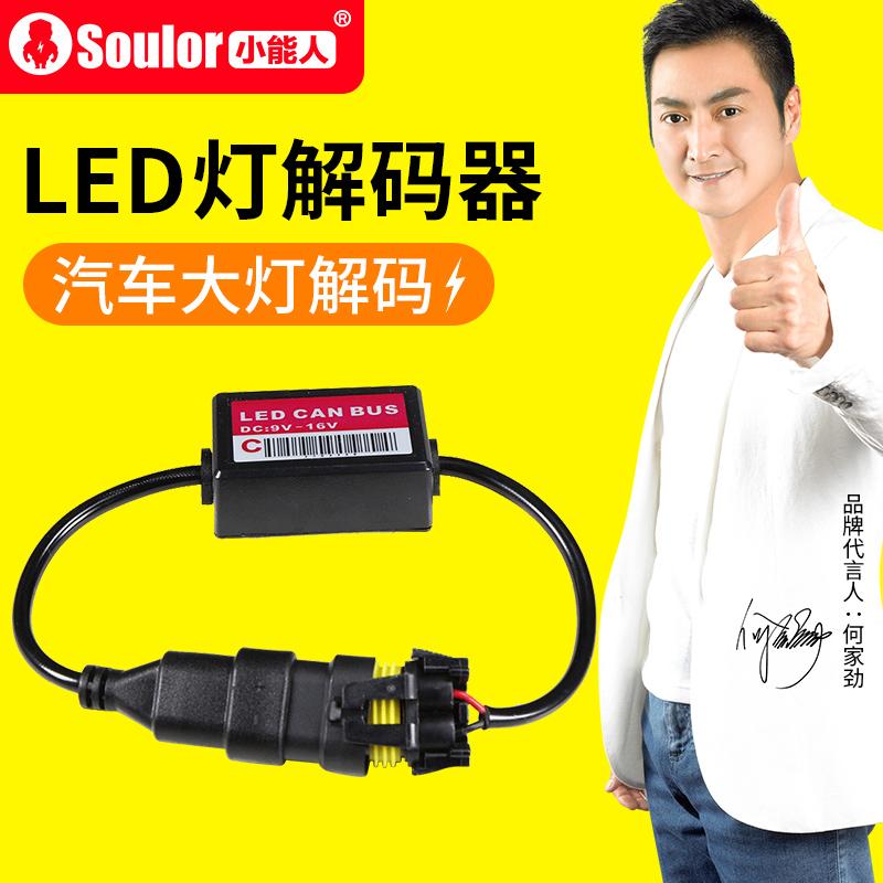 汽车LED前大灯专用解码器H1H3 H7专用型号一对一H4H1190059006