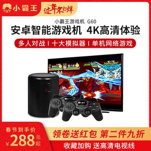 小霸王游戏机G60高清智能4K电视家用体感游戏机双人手柄经典怀旧款老式红白机NBA电玩街机双打拳皇魂斗罗