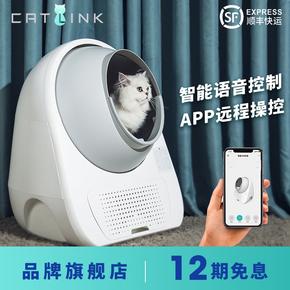【标配版】CATLINK全自动猫砂盆智能猫厕所半封闭式除臭防外溅