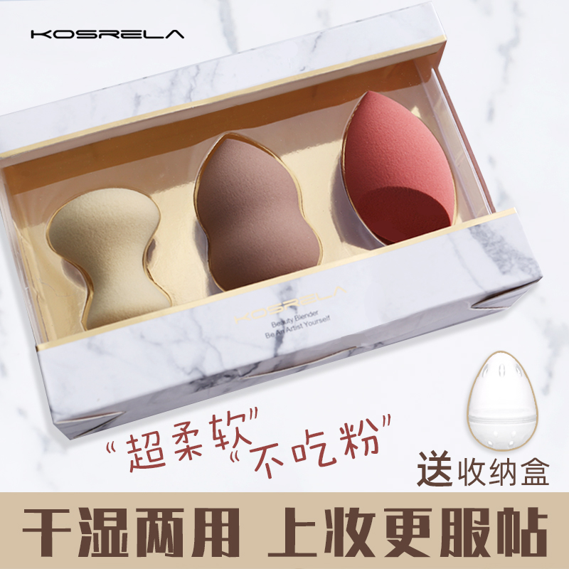 韩国kosrela美妆蛋不吃粉超软彩妆海绵粉扑干湿两用不吸粉化妆蛋