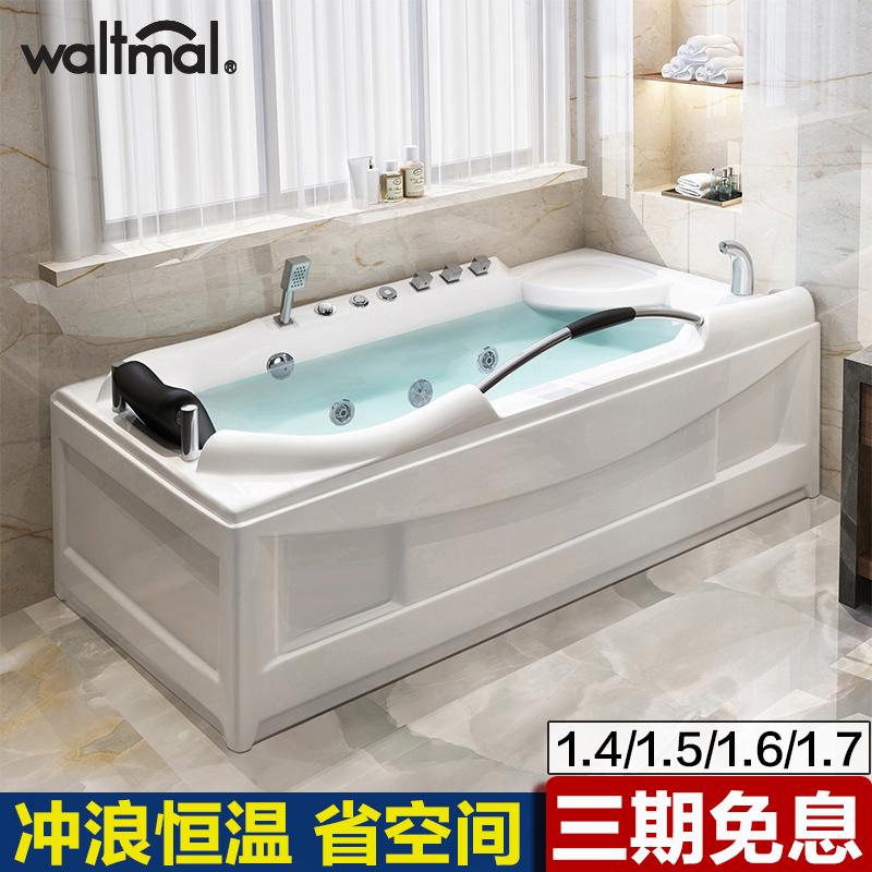 沃特玛 独立式裙边浴缸家用成人亚克力卫生间冲浪按摩欧式浴池
