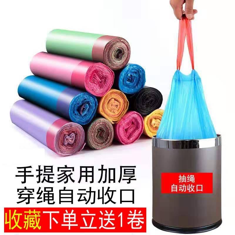 【加厚款】自动收口垃圾袋加厚手提家用一次性抽绳背心塑料袋彩色,可领取1元天猫优惠券