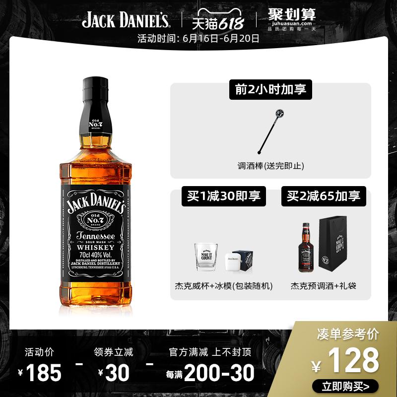 【618爆款】杰克丹尼威士忌酒JackDaniel`s700ml洋酒威士忌可乐桶