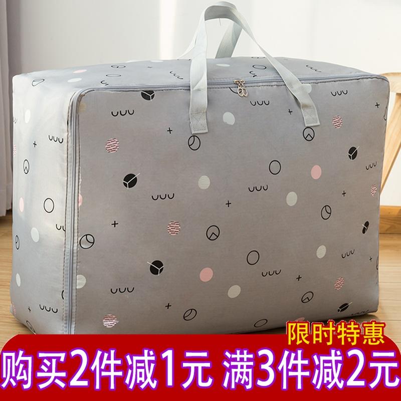 牛津布裝棉被子的收納袋子大號防潮衣服行李打包搬家整理袋衣物袋
