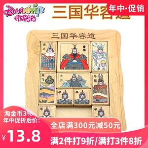 领5元券购买华容道数学滑动拼图七巧板益智玩具