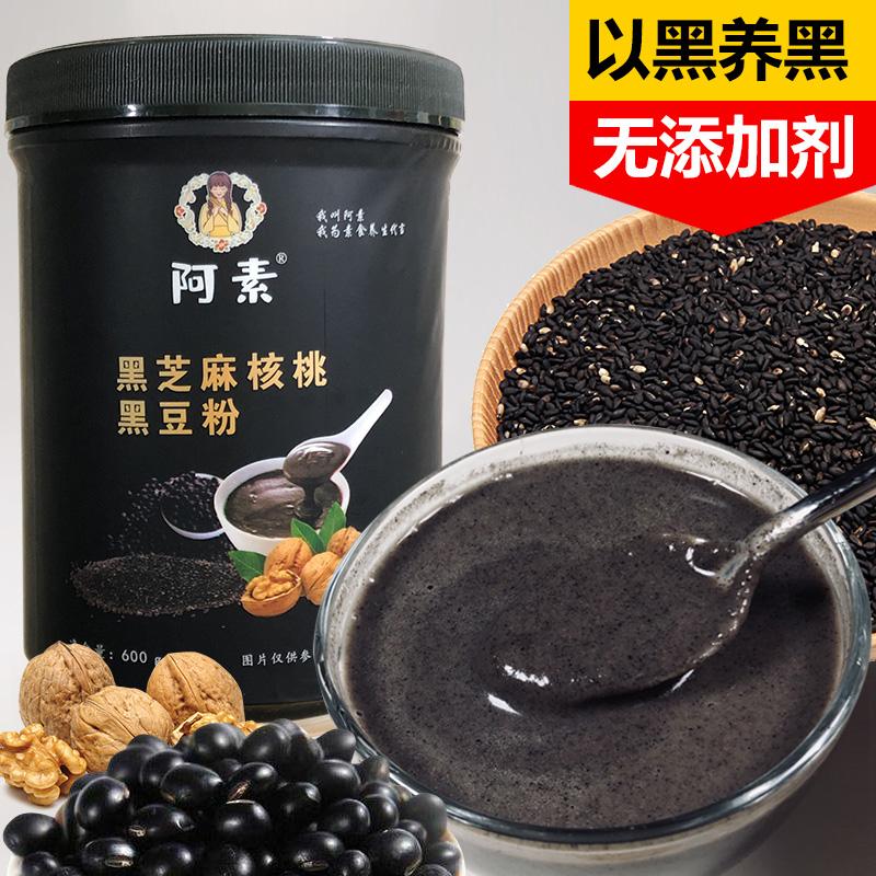 黑芝麻糊粉早餐速食核桃黑豆代餐粥营养胃