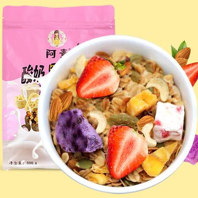 阿素混合水果燕麦片烘焙可干吃即食营养早餐冲饮坚果速食懒人500g
