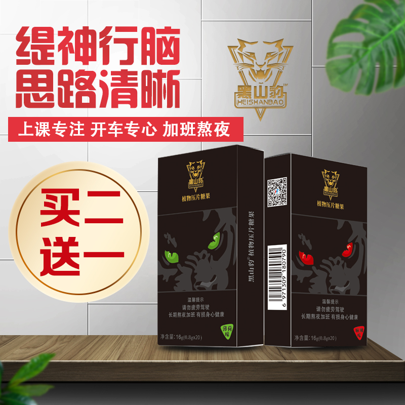 Black Mountain leopard high three refreshing ginseng refreshing sugar students stay up late to prevent cars from waking up to prevent drowsiness