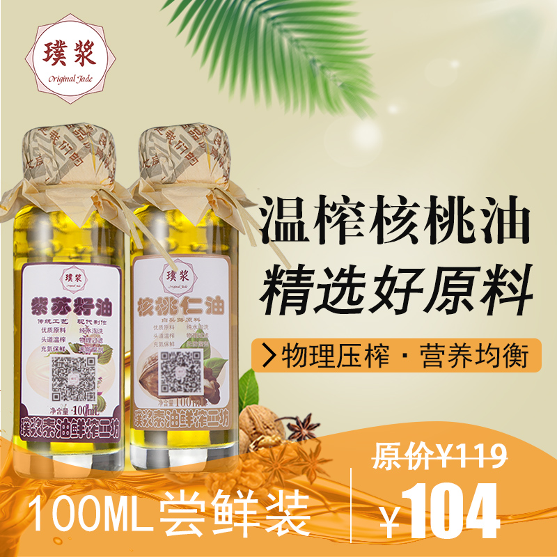 食品美食璞浆压榨核桃油100ml+紫苏籽油100ml 食用油小瓶装正品
