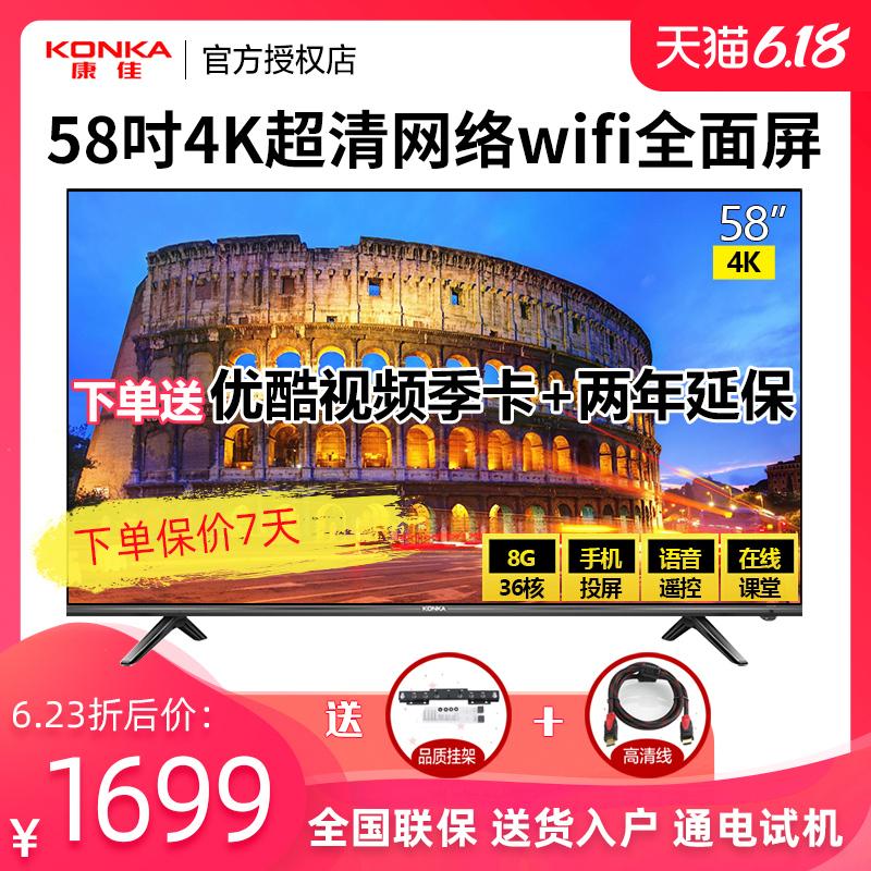 55平板液晶全面屏电视WIFI网络智能4K英寸5858T3U康佳Konka