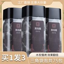 买1发3共75泡木炭技法油切黑乌龙茶茶包特级乌龙茶茶叶浓香型正品