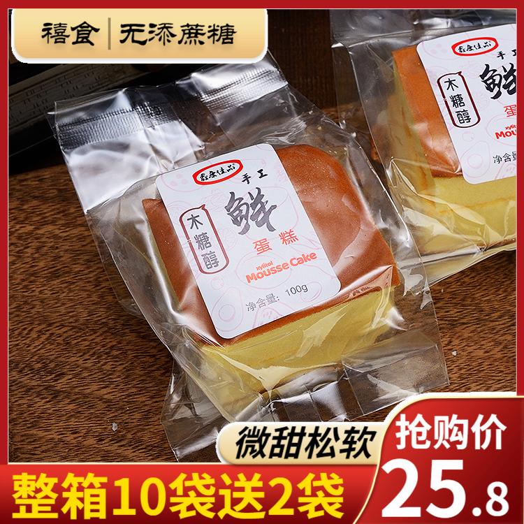 木糖醇鲜云蛋糕无糖精食品低孕妇老人脂吃的营养早餐面包整箱零食