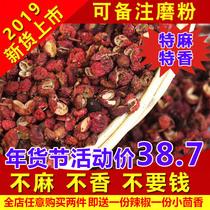 2019新四川汉源花椒包邮500克干花椒食用特级大红袍粒粉散装大料