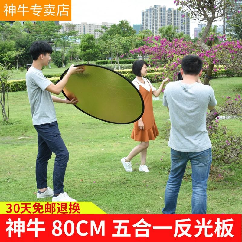 神牛80cm五合一反光板遮光打光板摄影拍照道具外景便携折叠挡光板