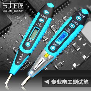 上匠 LED带灯多功能数显感应测电笔 试电笔 电工验电笔螺丝刀