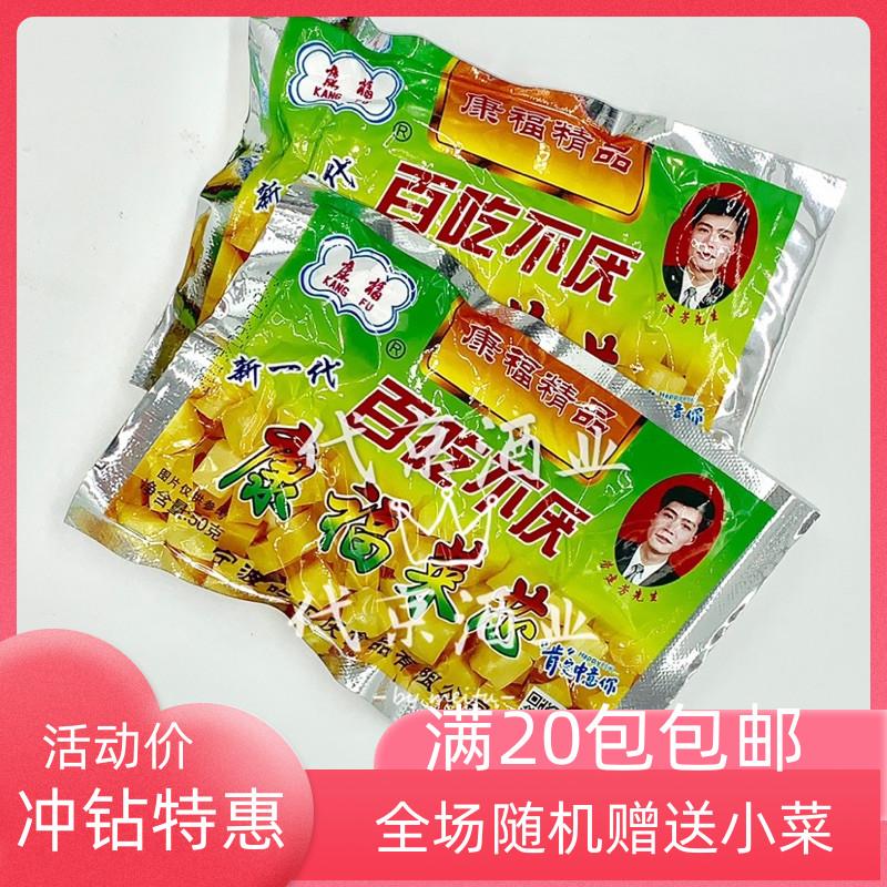 浙江特产百吃不厌榨菜芯菜头康福下酒菜稀饭配菜辣菜零食20包包邮