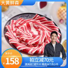 【林依轮推荐】进口澳洲原切真牛肉片新鲜雪花肥牛卷非盒装1250g