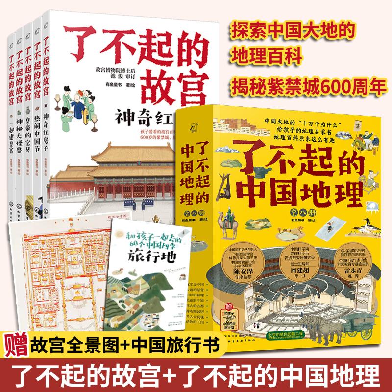 全2套 了不起的故宫全套5册+了不起的中国地理全套8册 6-12-14岁小学初中生课外阅读中国地理百科故宫科普书 中国自然人文地理书籍