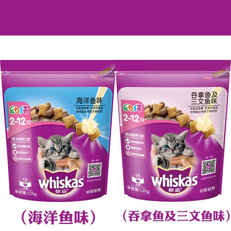 猫粮海洋鱼吞拿鱼及三文鱼幼猫粮1.2kg猫食猫咪幼猫粮优惠券
