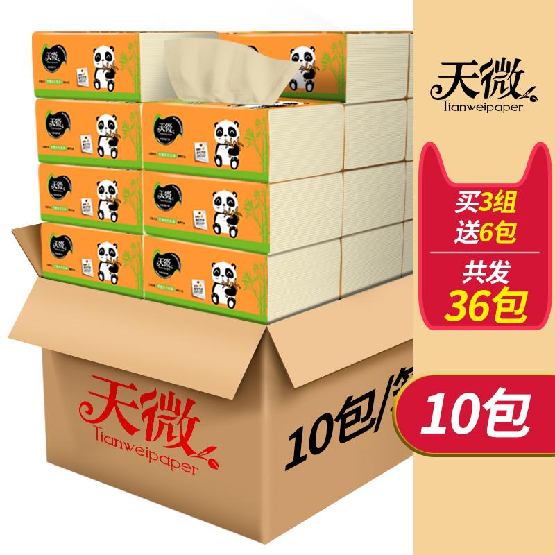 (用1元券)纸巾抽纸整箱家用10包本色抽纸餐巾纸实惠装婴儿纸抽面巾纸卫生纸