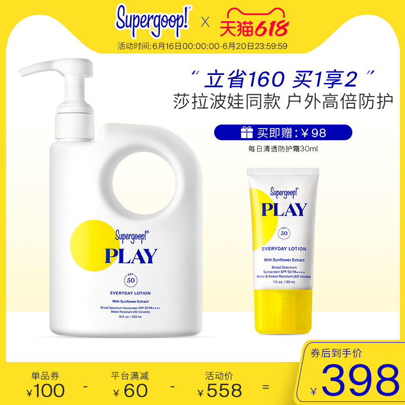 Supergoop!每日清透防护霜耐日晒全家桶全身户外防水防汗SPF50