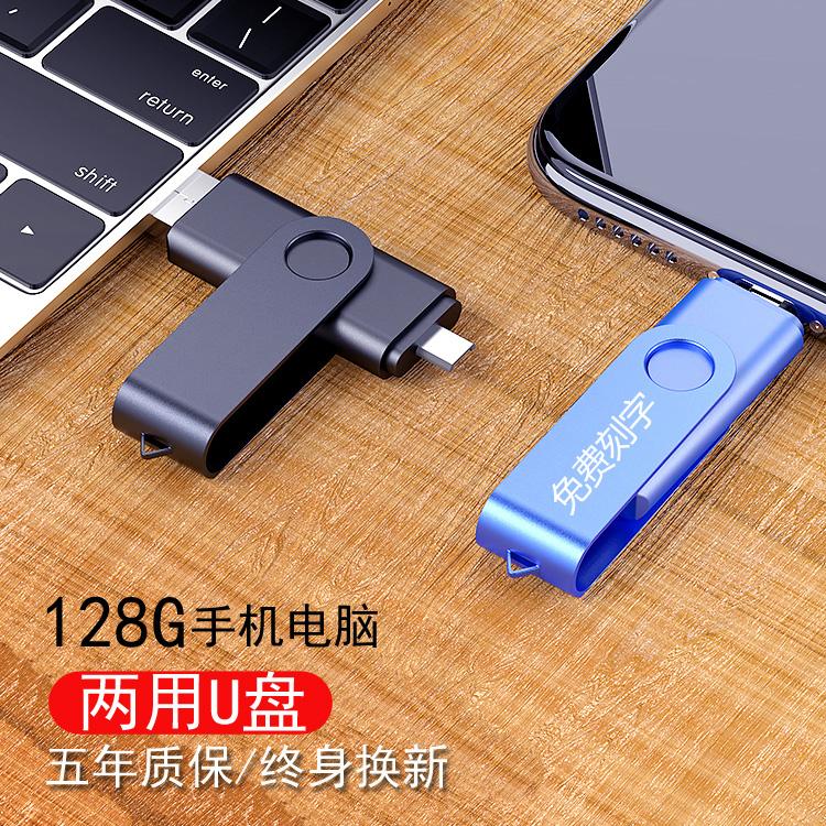 手机U盘大容量128g安卓typec正版 u盘高速版64G小米vivo华为oppo通用一体式个性定制学生电脑两用u盘32G图片