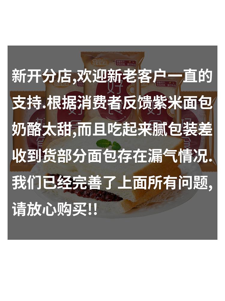 限时抢购紫米面包糯米黑米夹心全麦手撕切片奶酪吐司早餐面包整箱零食
