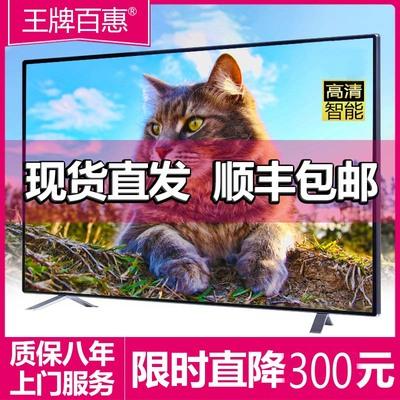 王牌百惠4k液晶电视机55寸高清60网络50智能wifi老人家用网络语音