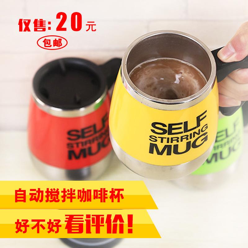 歐式咖啡杯自動攪拌杯電動不鏽鋼內膽奶茶牛奶杯子帶蓋馬克杯