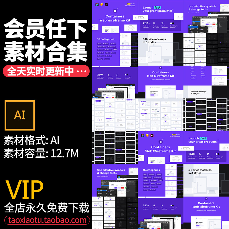 Flat low fidelity e-commerce digital official website component module interactive product model data UI design material t224