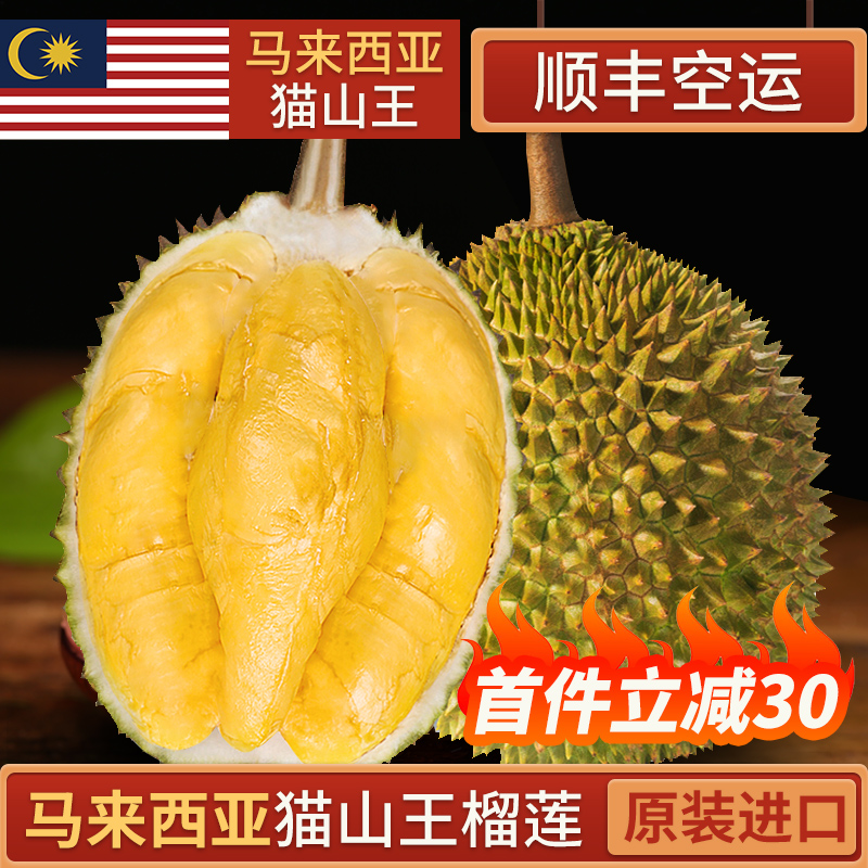 马来西亚猫山王榴莲新鲜进口液氮冷冻新鲜水果带壳肉整个顺丰包邮