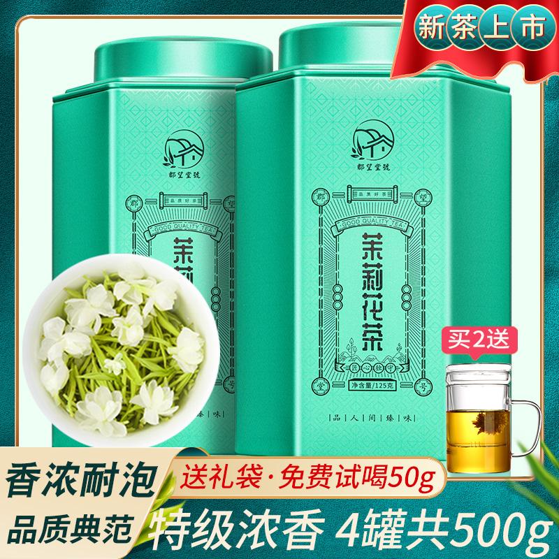 正宗茉莉花茶特级浓香型茶叶2020新茶绿茶飘雪碧螺春散装罐装500g