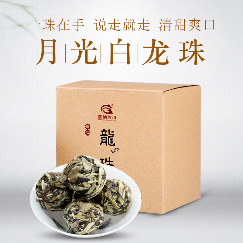 Yunnan Puer tea raw tea xiaotuo tea bulk moon beauty old tree moonlight white tea dragon beads 1000g