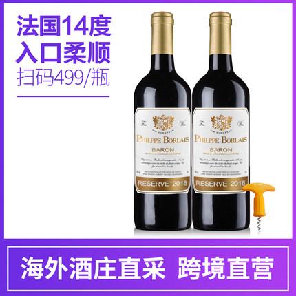 法国进口稀有14度红酒男爵珍藏干红葡萄酒750ml双支礼盒整箱