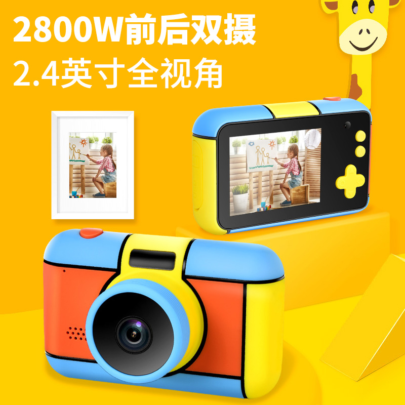 Childrens toy rainbow camera 28 million photo taking digital SLR mini portable camera for men and women