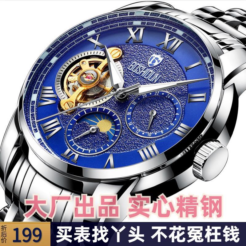 規格品の博仕トンの腕時計の男性の全自動の機械はビジネスのファッションを表します。