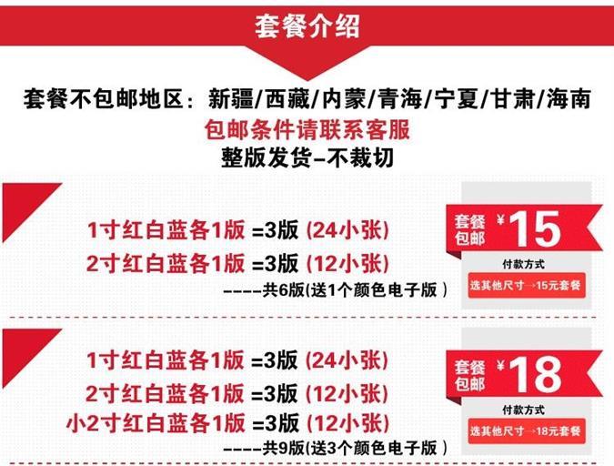 中国机幼儿园大头贴片冲印冲洗打印网上手洗照片证件照1寸2寸照满34.00元可用1元优惠券