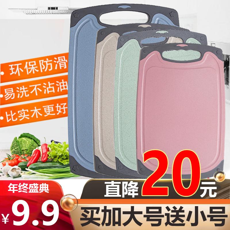 小麦稻壳秸秆水果熟食辅食切菜板热销4件限时2件3折