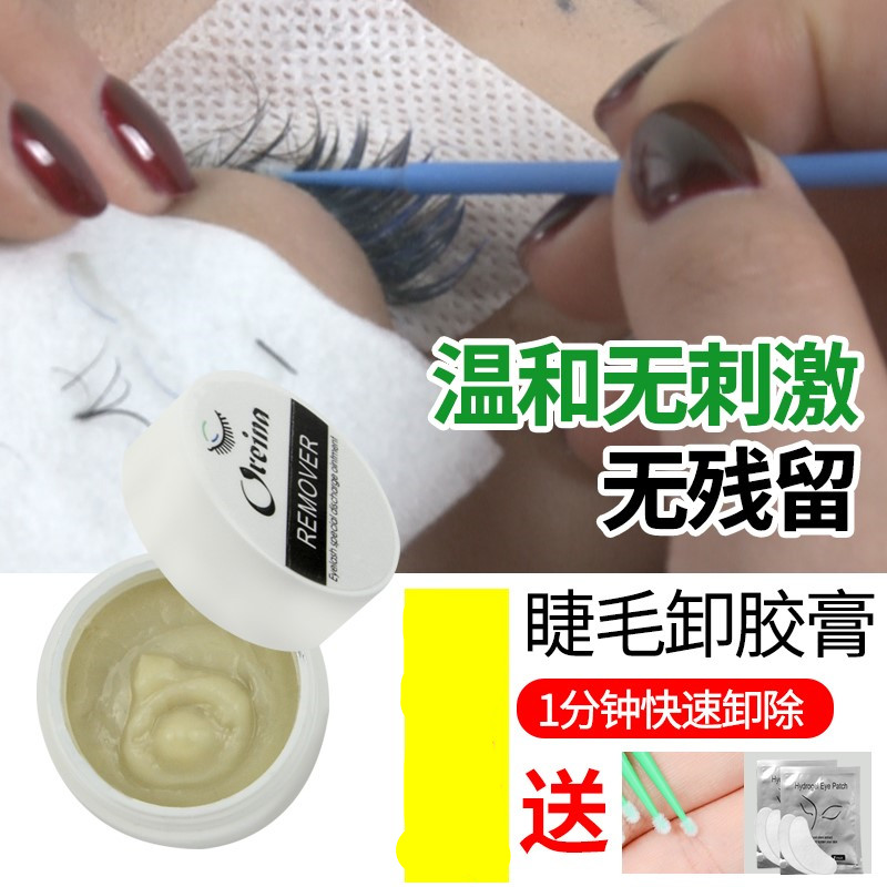 Special remover for grafted eyelash glue is a kind of eyelash auxiliary grafting eyelash tool