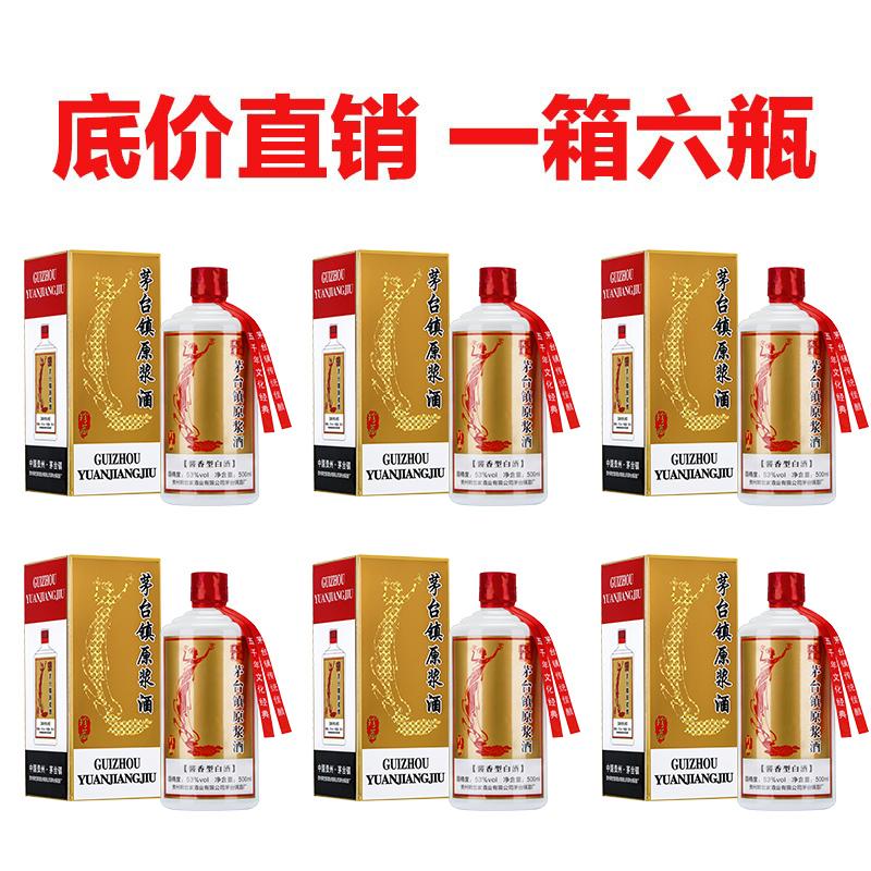贵州原浆礼盒装年货送礼白酒53度酱香型整箱特价纯粮食500ml*6瓶
