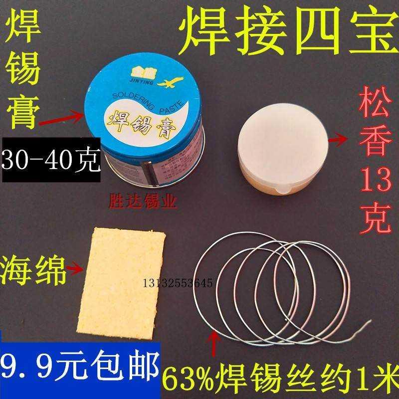 焊锡套餐焊锡丝金鹰焊锡膏松香电烙铁家用维修电子焊接组合套装。