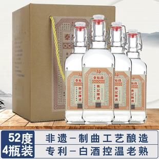 【泰裕昌】衡记陈酒52度整箱白酒特价浓香型高度纯粮食酒原浆酒水
