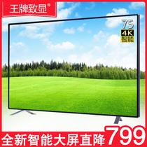 100高清50网络智能324085706560王牌致显75寸4K液晶电视机55