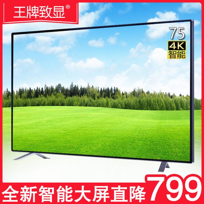 100高清50网络40智能32 王牌致显75寸4K液晶电视机55