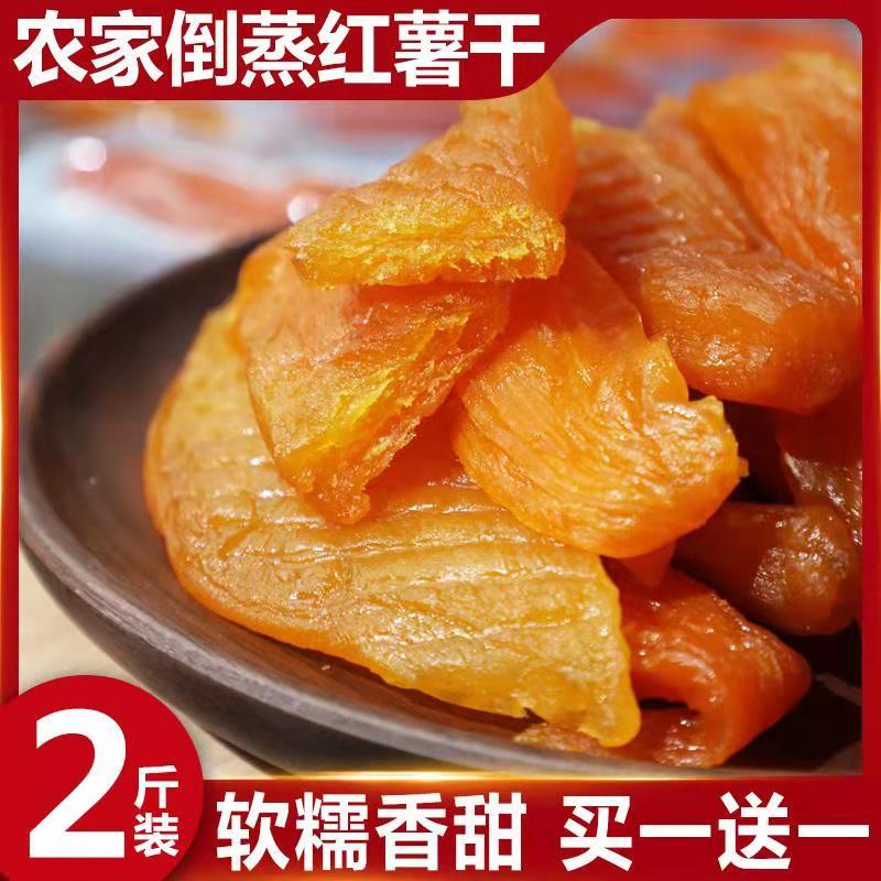 农家自制倒蒸原味老式地瓜干自然晒干红薯条番薯软糯代餐休闲零食