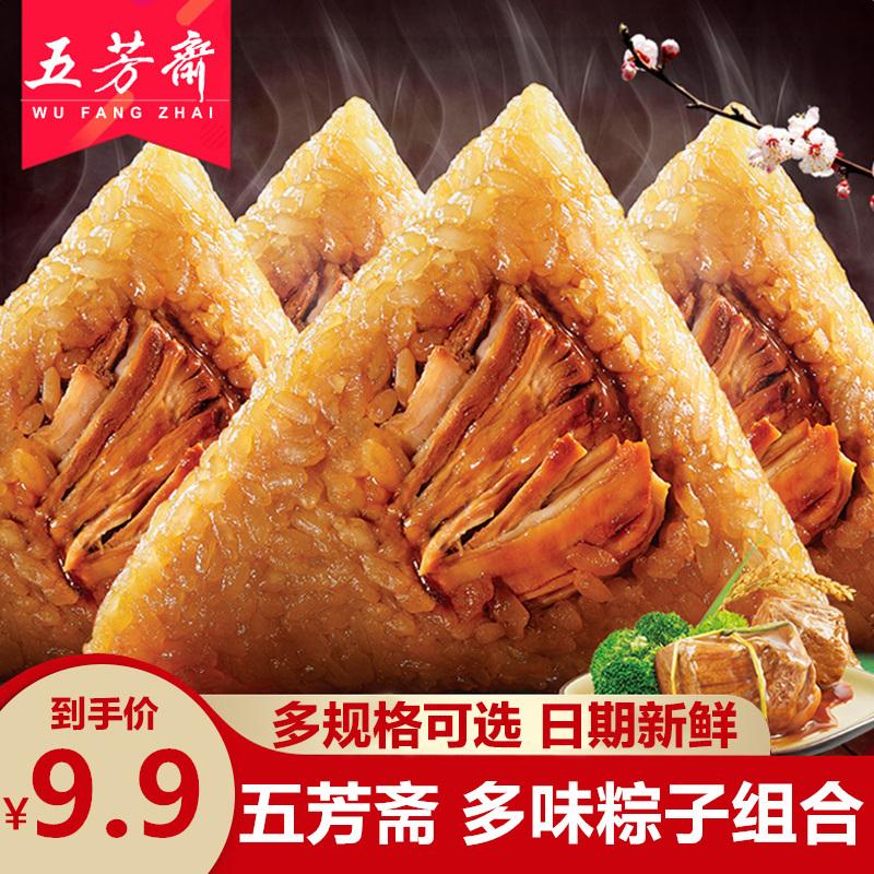 五芳斋粽子新鲜大肉粽蛋黄鲜肉红枣棕子豆沙散装团购批发嘉兴特产