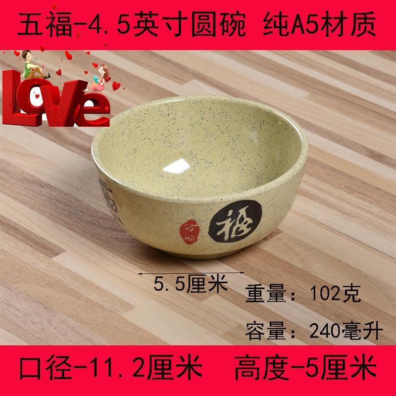 88白色青花密胺A5仿瓷快餐店碗塑料中式小碗粥碗米饭碗汤碗餐具商