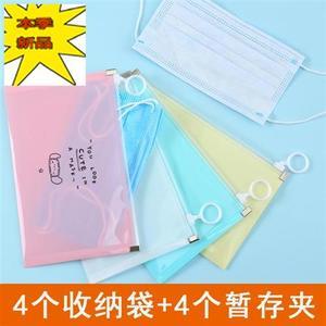 专用口罩收纳袋可折叠暂存夹拉链C防水便携神器儿童袋子存放夹学